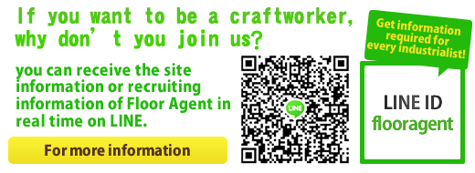 If you want to be a craftworker, why don't you join us? We inform site and recruitment information of Floor Agent in through the LINE network in real-time.